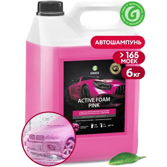 Автошампунь GRASS Active Foam Pink для б/к мойки розовая пена 6 л — купить в интернет-магазине ОНЛАЙН ТРЕЙД.РУ
