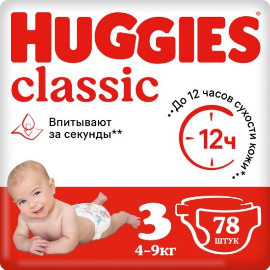 Подгузники huggies classic 4 цена