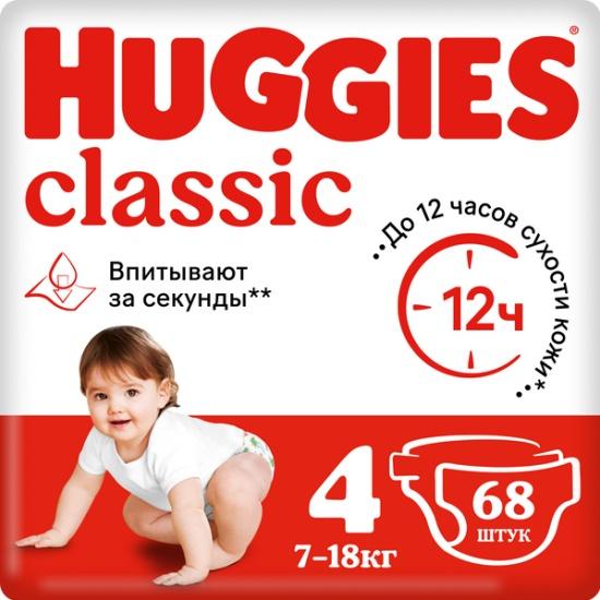 Подгузники Huggies (Хаггис) Classic 4 (7-18 кг), 68 шт. — купить в ... 94ac43a3870