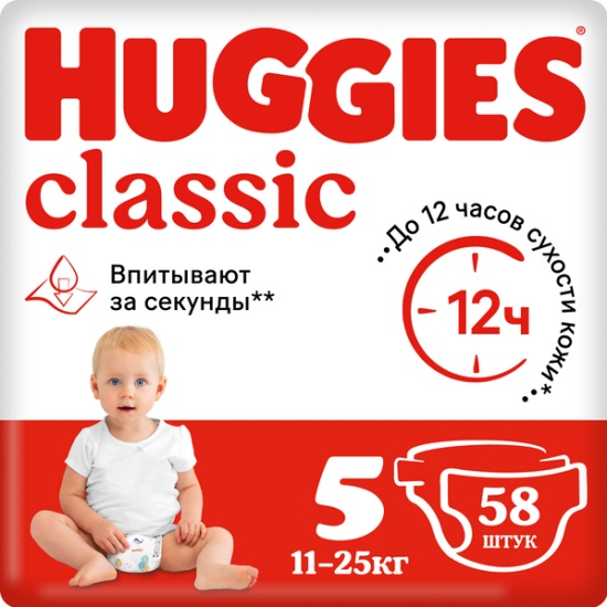 1f8b93a39d2a Подгузники Huggies (Хаггис) Classic 5 (11-25 кг) 58 шт. — купить в ...