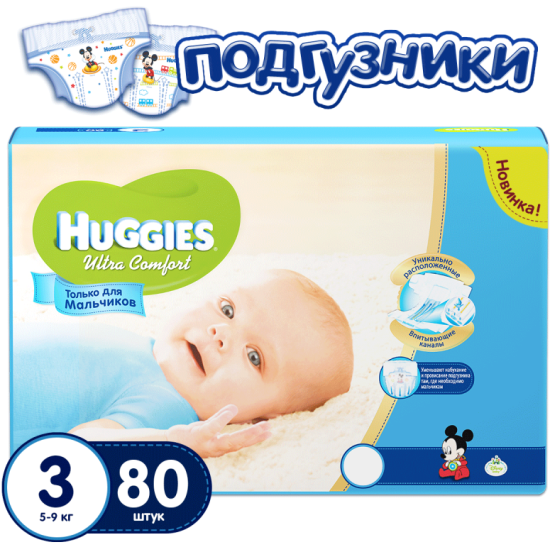 Подгузники Huggies (Хаггис) Ultra Comfort для мальчиков 3 (5-9 кг ... b6a2492aacd