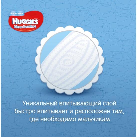 Подгузники Huggies Ultra Comfort (Хаггис Ультра Комфорт) для мальчиков 4 (8-14 кг), Disney Box, 126 шт. — купить в интернет-магазине ОНЛАЙН ТРЕЙД.РУ