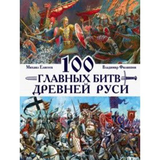 Читать 100 главных битв Древней Руси и Московского Царства