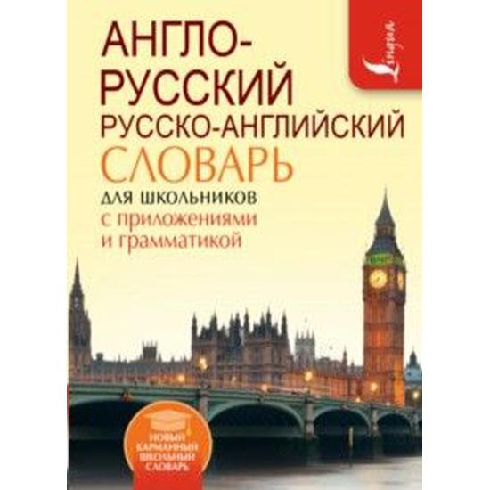 Книга Англо-русский – русско-английский словарь для школьников