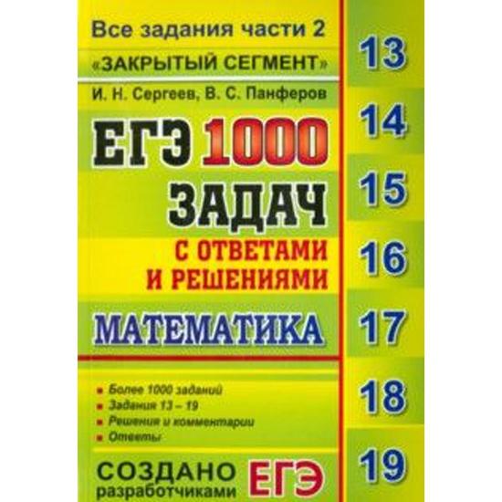 Задачи с ответами и решениями сергеев магистратура юриспруденция санкт петербург вступительные экзамены