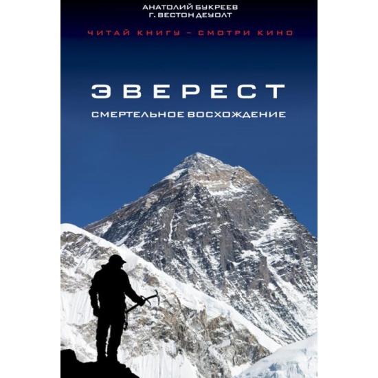 Читать книгу Эверест. Смертельное восхождение