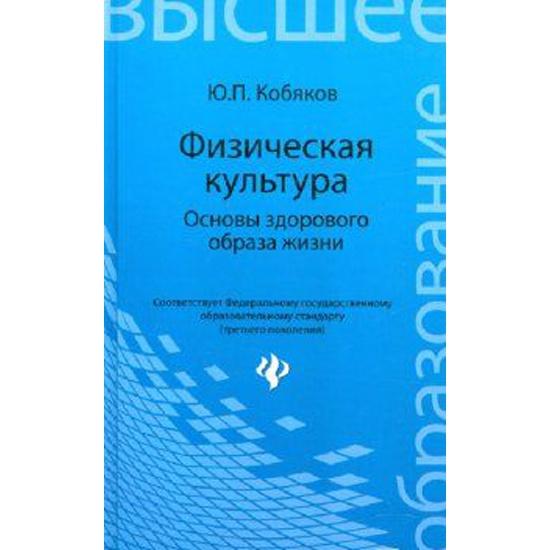 Книга Физическая культура. Основы здорового образа жизни (Кобяков Юрий  Павлович) - купить в 974d26a23fd