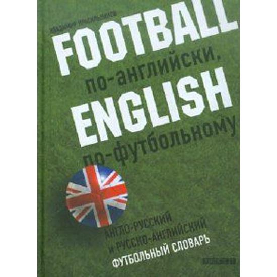 Русско английский футбольный словарь