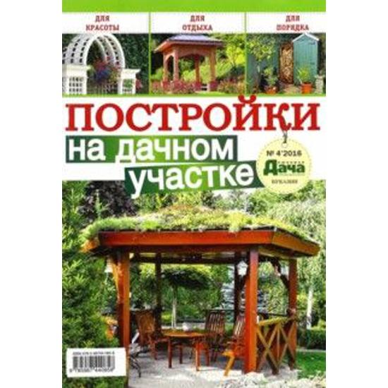 любимая дача интернет магазин в москве каталог