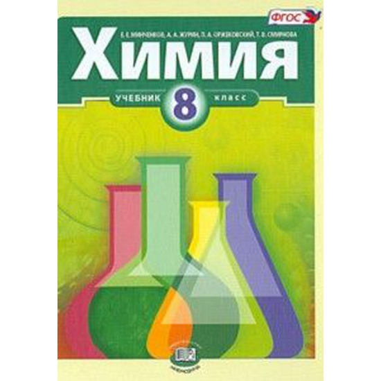 Учебник по информатике 8 класс. фгос купить в Санкт-Петербурге ... | 500x500