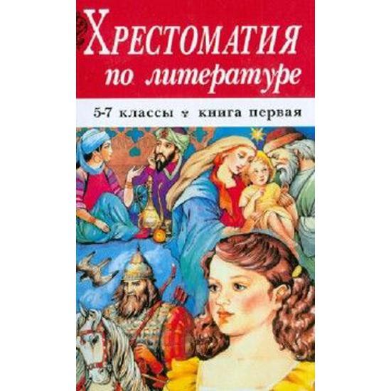 Книга по литературе 7