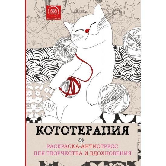 книга кототерапия раскраска антистресс для взрослых