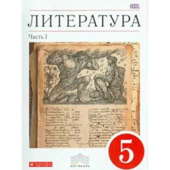 Обложка литература 5 класс учебник хрестоматия