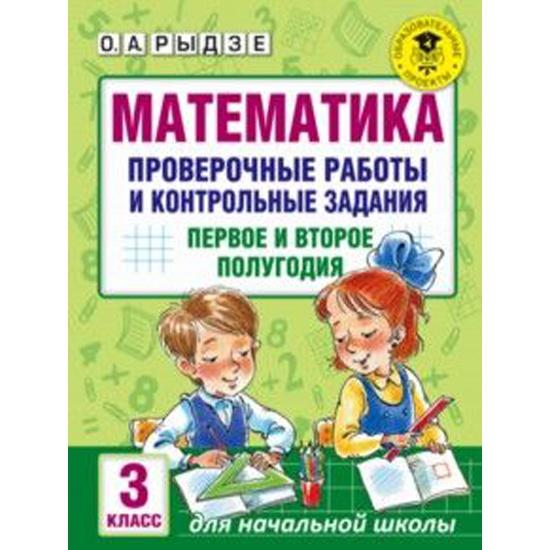 Книга Математика класс Проверочные работы и контрольные  Книга Математика 3 класс Проверочные работы и контрольные задания Рыдзе Оксана Анатольевна