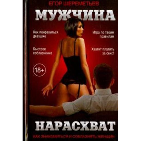 azbuka-soblazneniya-dlya-zhenshin