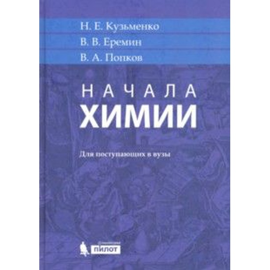Решебник К Пособию По Химии Попкова