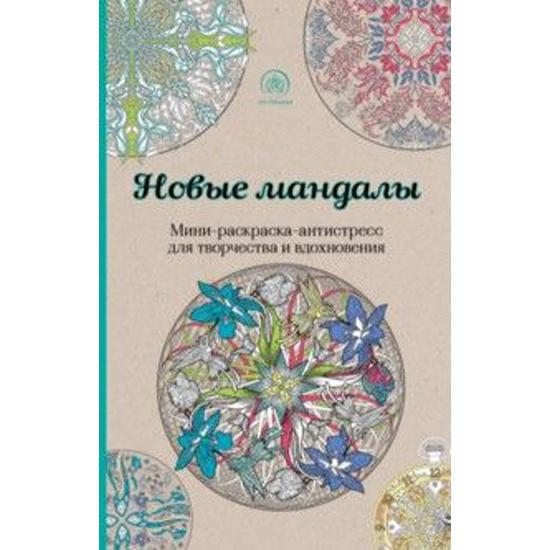 книга новые мандалы мини раскраска антистресс для творчества и вдохновения