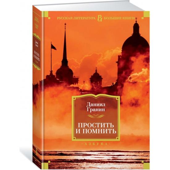 Книга Простить и помнить (Гранин Д.) 9785389156531 - купить по выгодной цене в интернет-магазине ОНЛАЙН ТРЕЙД.РУ Воронеж