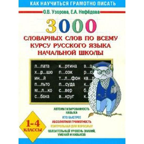словарные слова 4 класс по белорусскому языку