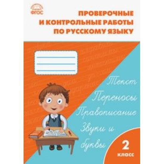 Контрольные и проверочные работы по русскому онлайн график каги форекс