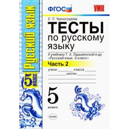 Гдз По Русские Язык 5 Класс Ладыженская Фгос