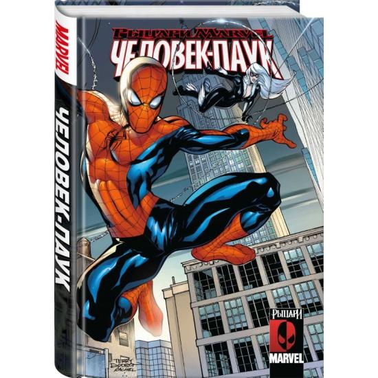 Книга Рыцари Marvel. Человек-Паук (Миллар М.) — купить в интернет-магазине ОНЛАЙН ТРЕЙД.РУ