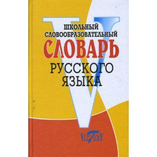 школьный словарь русского языка тихонов онлайн