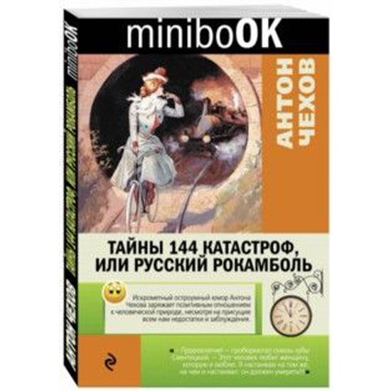 Читать Тайны 144 катастроф, или Русский Рокамболь