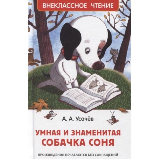 Книга Умная и знаменитая собачка Соня (Внеклассное чтение ...