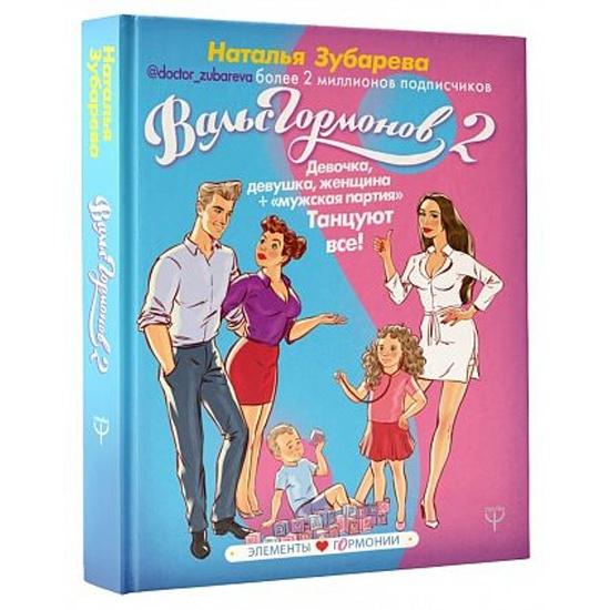 805ae769d Книга Вальс Гормонов 2. Девочка, девушка, женщина + «мужская партия ...