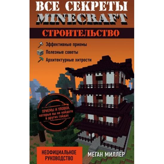 Читать книгу Всесекреты Minecraft. Строительство