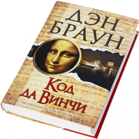 Картинки по запросу браун код да винчи красивая фотка книги