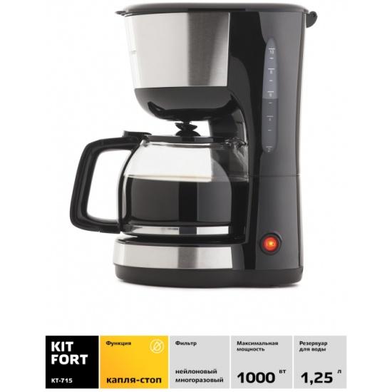 Кофеварка капельного типа kitfort кт-715