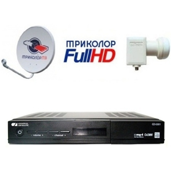 Комплект спутникового телевидения Триколор ТВ Full HD (GS6301) (Уценка - ВЭ1)