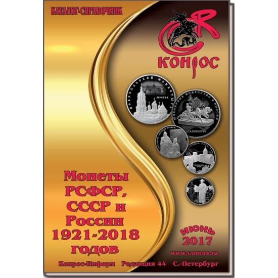 Конрос монеты рсфср ссср и россии купить 100 тенге 2009 барс казахстан