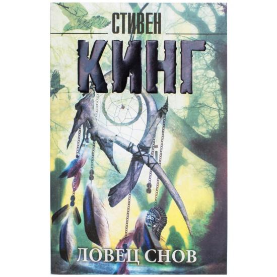 Сам автор говорил, что написал этот роман после того, как попал в аварию, и находился под действием наркотических обезволивающих препаратов.