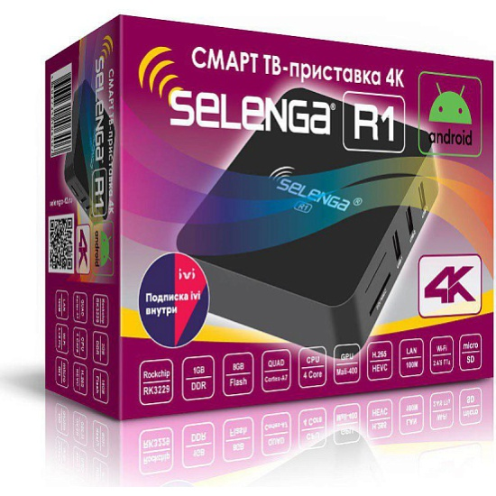 Медиаплеер Selenga R1 (Ultra HD 4K) — купить в интернет-магазине ОНЛАЙН ТРЕЙД.РУ