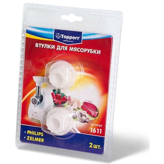 Набор втулок для мясорубок Topperr 1611 (Philips, Zelmer) — купить в интернет-магазине ОНЛАЙН ТРЕЙД.РУ