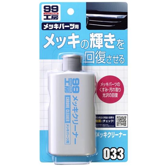 Очиститель интерьера Soft99 Fabric Cleaner Spray 400 мл - фото 9