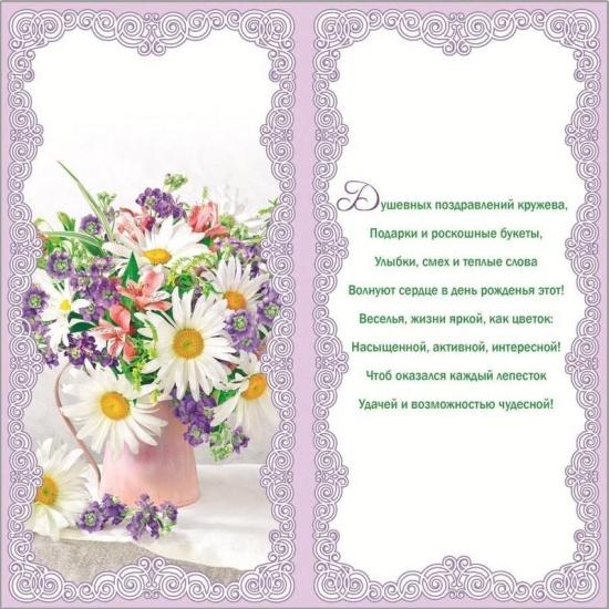 Онлайн открытки поздравлением