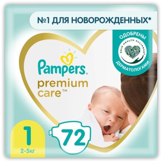 Подгузники Pampers Premium Care 1 Newborn (2-5 кг), 72 шт. — купить в интернет-магазине ОНЛАЙН ТРЕЙД.РУ