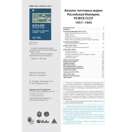 book История социологии (80,00