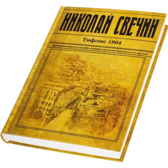 СВЕЧИН ТИФЛИС 1904 СКАЧАТЬ БЕСПЛАТНО