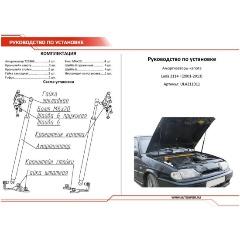 Упоры капота АвтоУПОР для Lada 2114 (2001-2013), 2 шт. Изображение 4 - купить в интернет магазине с доставкой, цены, описание, характеристики, отзывы