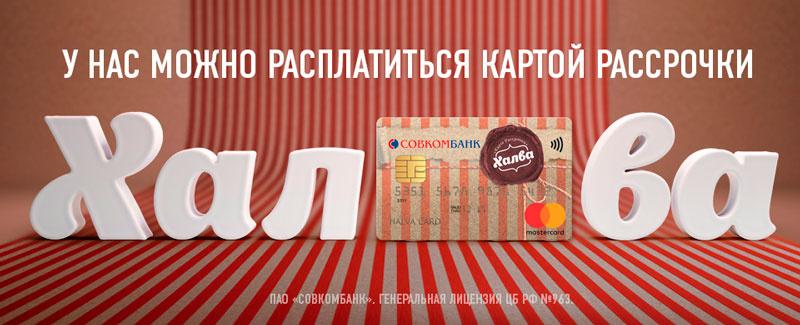 в каком банке можно взять кредит с плохой историей в москве