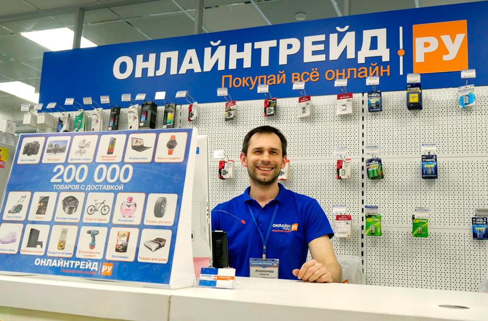 Онлайн Трейд Интернет Магазин Ижевск