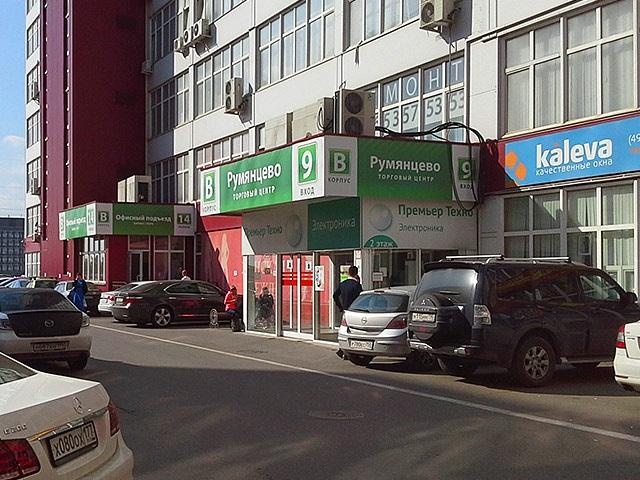 бизнес парк румянцево фото