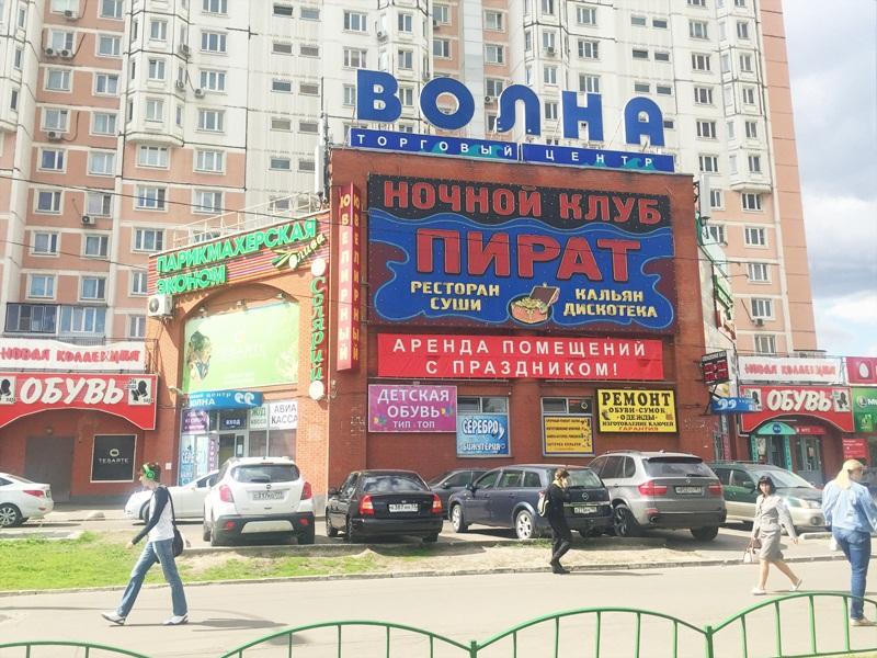 Продажа квартиры, м братиславская, ул новомарьинская, купить квартиру в москве по недорогой цене, id объекта