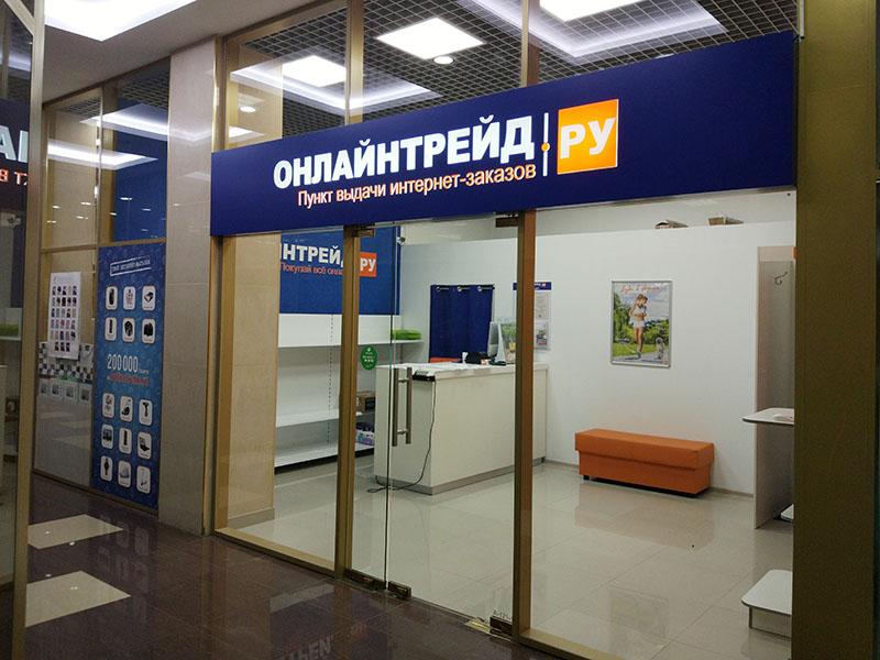 3a0d4b16c2996 Адрес и график работы магазина в Санкт-Петербурге — Пункт выдачи ...