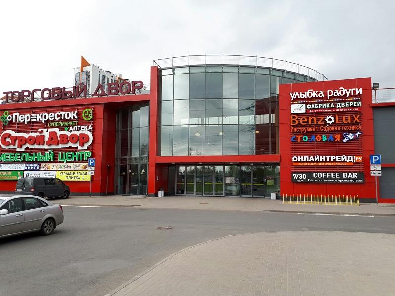 Торговый Двор Московское Шоссе 7 Магазины